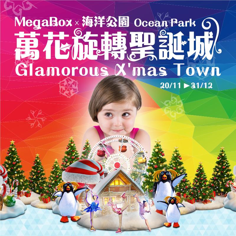 MEGABOX X OCEAN PARK GLAMOROUS X'MAS TOWN