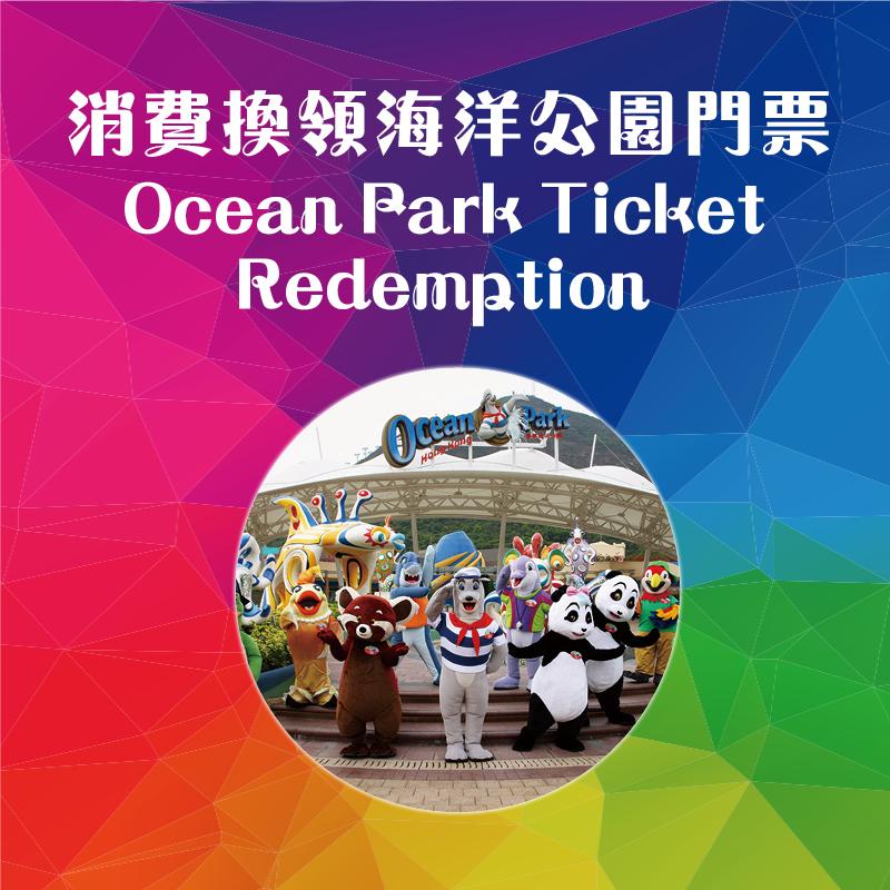 HONG KONG OCEAN PARK TICKET REDEMPTION