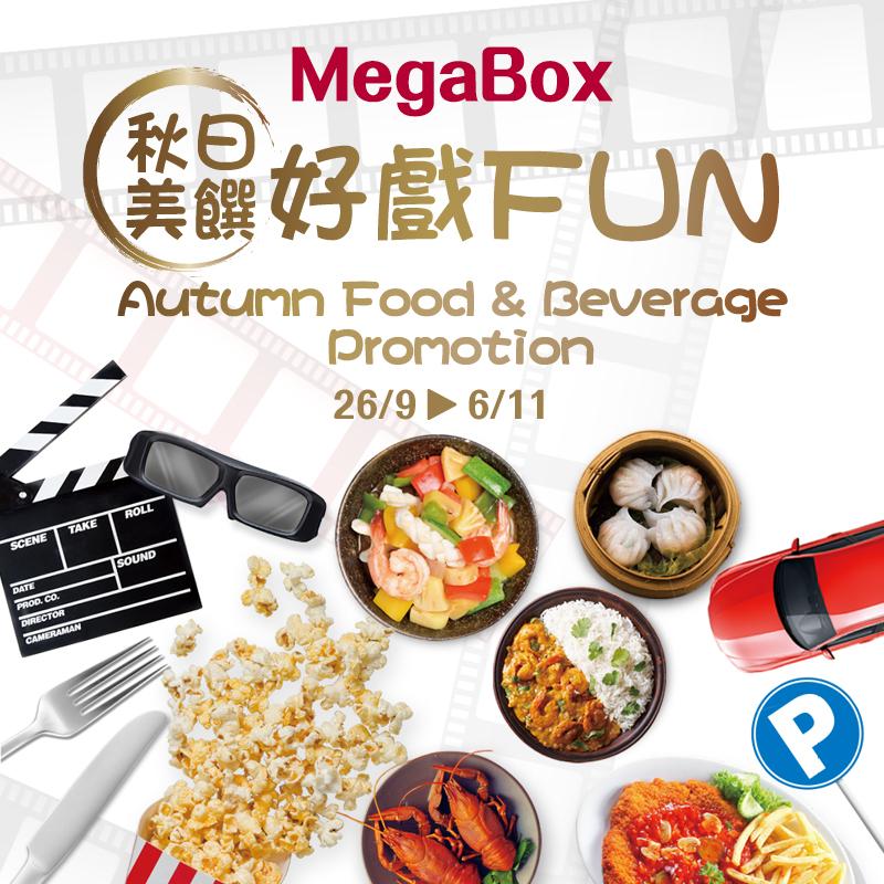 MEGABOX AUTUMN FOOD & BEVERAGE PROMOTION