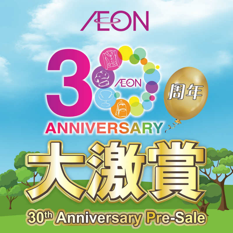 2016 AEON 30th Anniversary