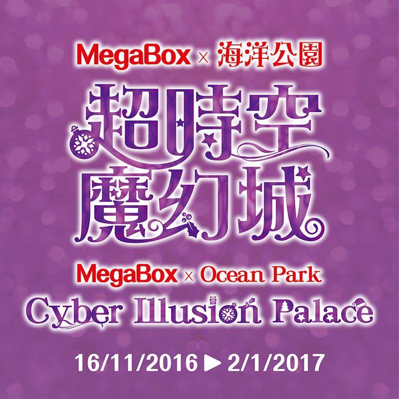 MEGABOX X OCEAN PARK CYBER ILLUSION PALACE