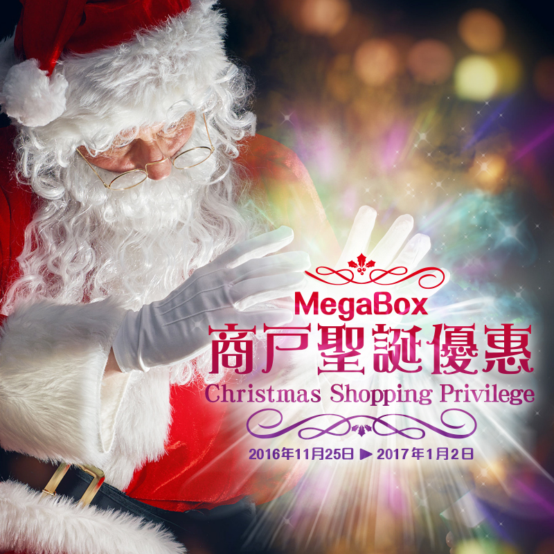 MEGABOX CHRISTMAS SHOPPING PRIVILEGE