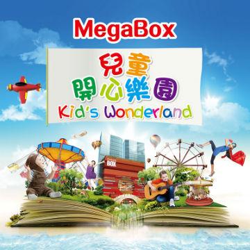 MEGABOX KID'S' WONDERLAND