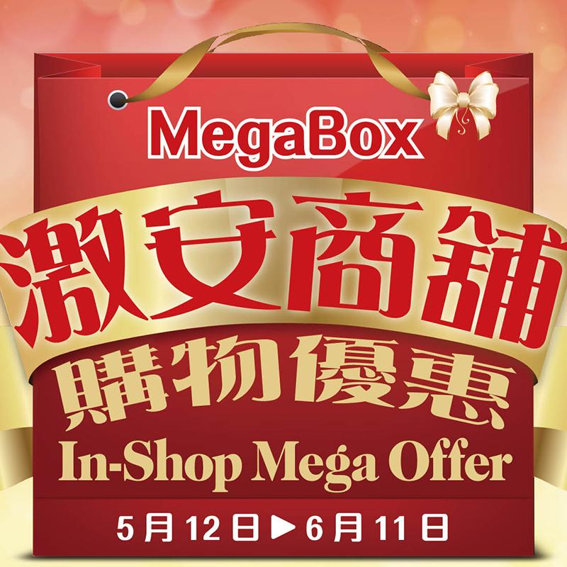 MEGA CRAZY SALE IN-SHOP MEGA OFFER
