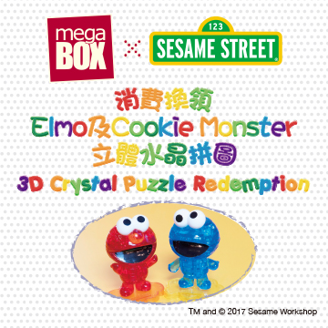 ELMO AND COOKIE MONSTER 3D CRYSTAL PUZZLE REDEMPTI