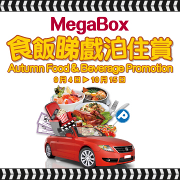 MEGABOX 食饭睇戏泊住赏