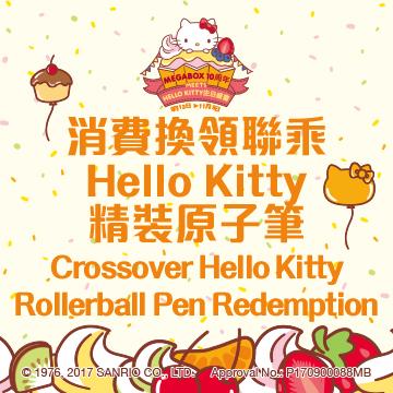 消费换领HELLO KITTY精装原子笔