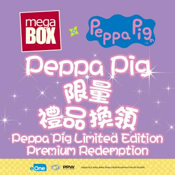 PEPPA PIG LIMITED EDITION PREMIUM REDEMPTION