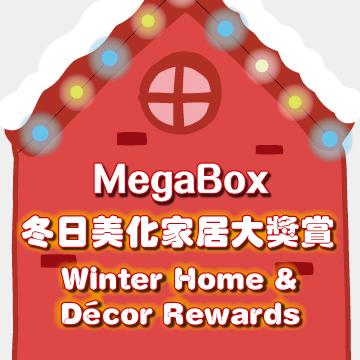 MEGABOX WINTER HOME & DÉCOR REWARDS