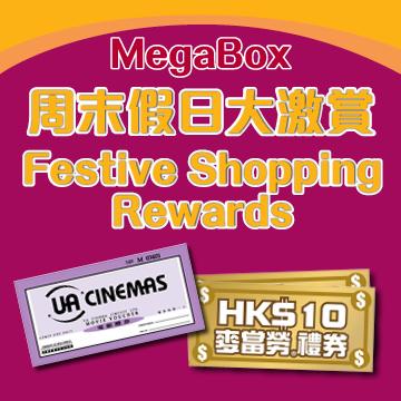 MegaBox FESTIVE SHOPPING Rewards