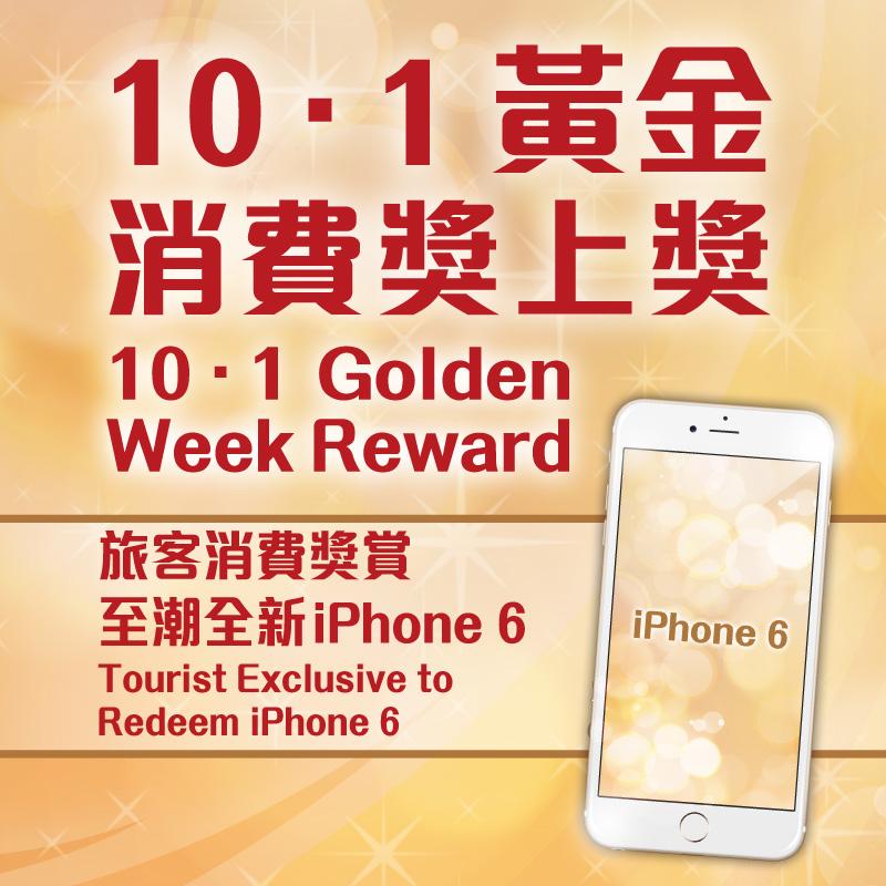 10.1 Golden Week Reward