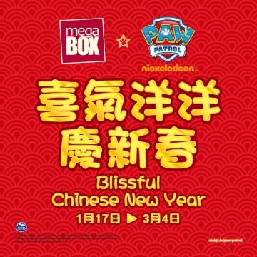 MEGABOX X PAW PATROL BLISSFUL CHINESE NEW YEAR