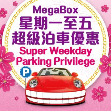 SUPER WEEKDAY PARKING PRIVILEGE