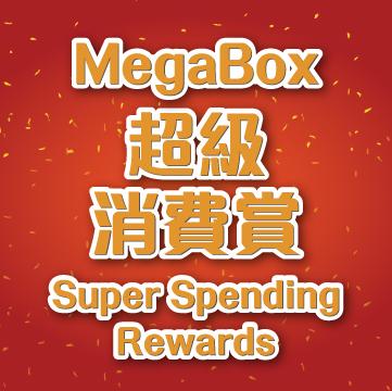 MegaBox Super Spending Rewards