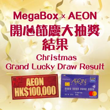 MEGABOX X AEON LUCKY DRAW RESULT