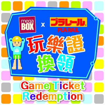 MEGABOX X PLARAIL GAME TICKET REDEMPTION