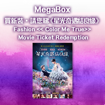 MEGABOX 买新装・请您睇《星光奇遇结良缘》