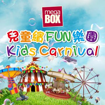 MEGABOX KIDS CARNIVAL