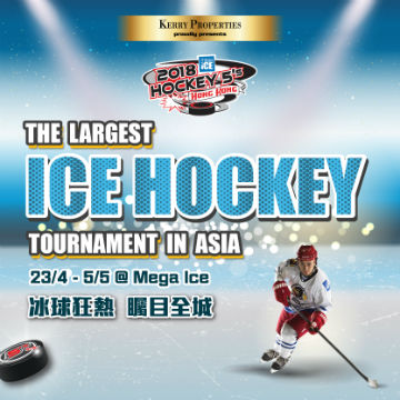 2018 MEGA ICE五人冰球赛