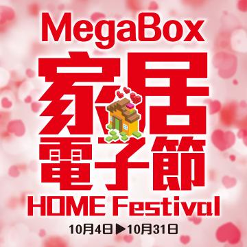 MegaBox Home Festival 2018