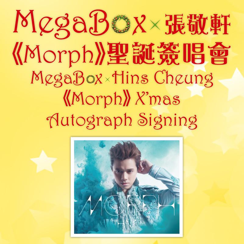 MEGABOX X HINS CHEUNG《MORPH》X'MAS AUTOGRAPH SIGNIN