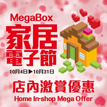 MEGABOX HOME FESTIVAL IN-SHOP MEGA OFFER