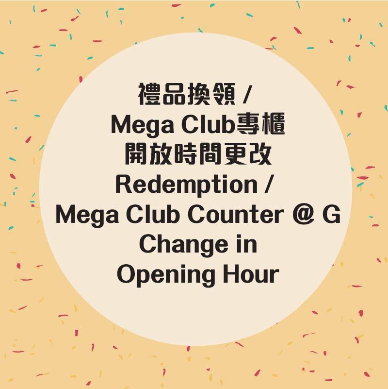 禮品換領 / Mega Club 專櫃開放時間更改