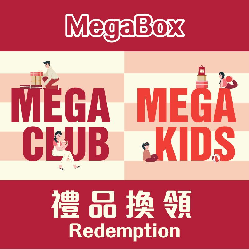 MEGA CLUB & MEGA KIDS CLUB 年度禮品換領