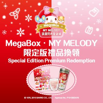 MegaBox.MY MELODY Limited Edition Premium Redempti