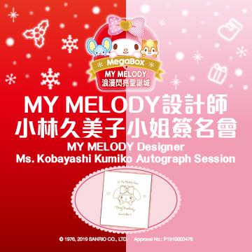 MY MELODY Illustrator Kobayashi Kumiko Autograph S