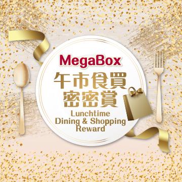 MegaBox 1 折激安感謝祭 2019