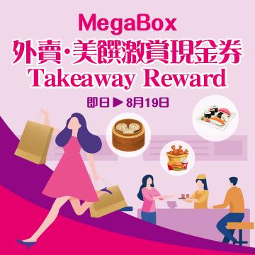 MegaBox Takeaway Reward