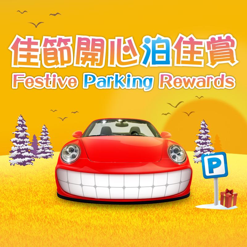 FESTIVE PARKING REWARDS
