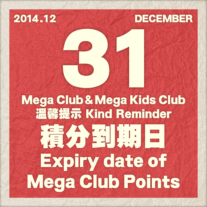 MEGA CLUB AND MEGA KIDS CLUB KIND REMINDER