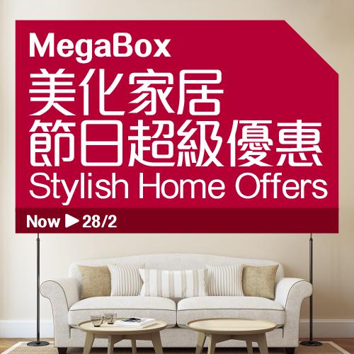 MegaBox 美化家居節日超級優惠