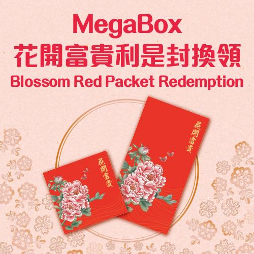 MegaBox「花開富貴利是封」換領