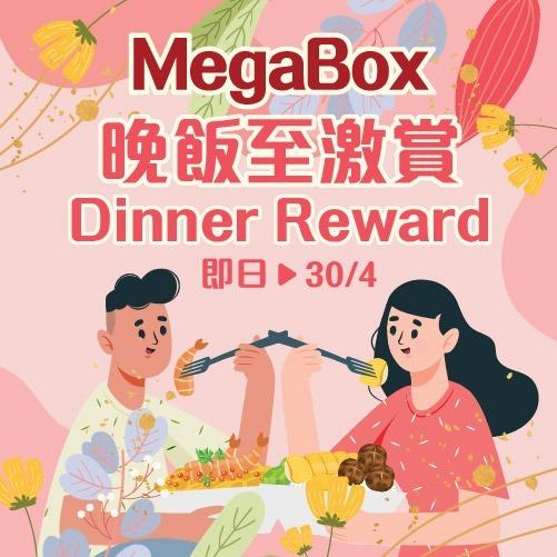 MegaBox Dinner Reward