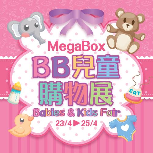 MegaBox Babies and Kids Fair