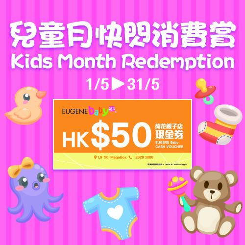 Kids Month Redemption