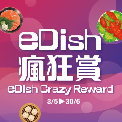 eDish Crazy Reward