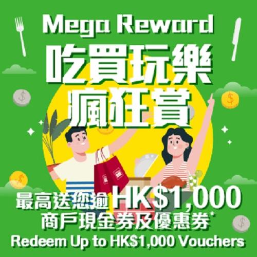 Mega Reward