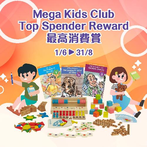 Mega Kids Club Highest Spending Reward