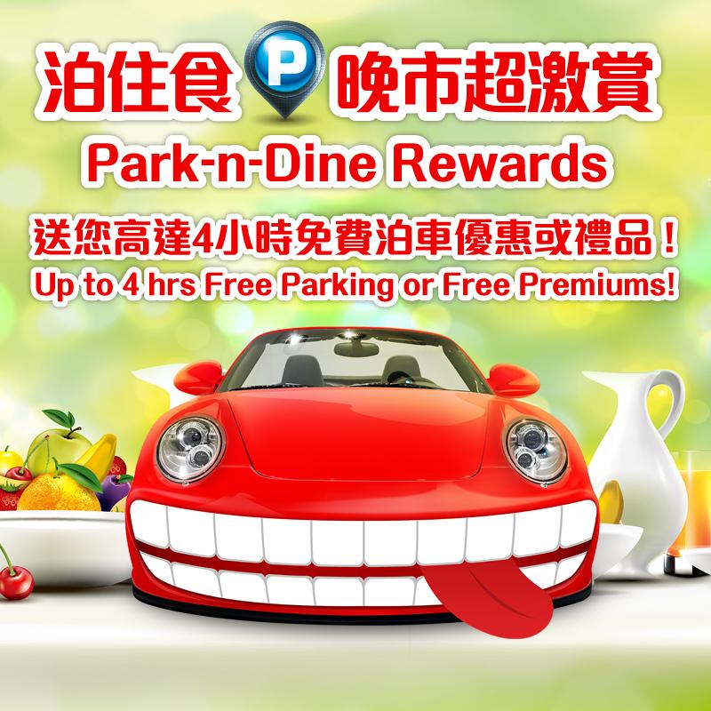 PARK-N-DINE REWARDS