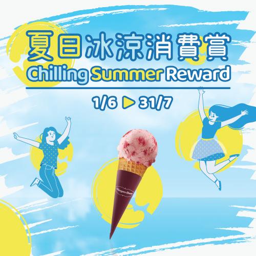 Chilling Summer Reward