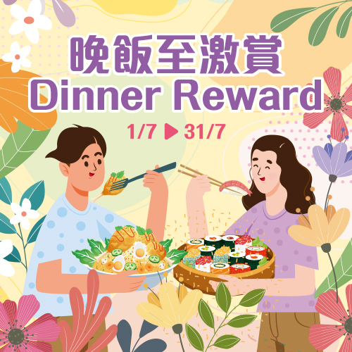 Dinner Reward
