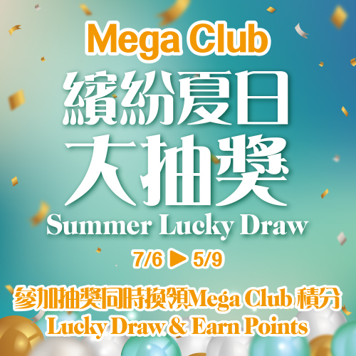 Mega Club Summer Lucky Draw