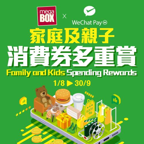 MegaBox x WeChat Pay HK Spending Rewards