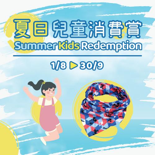 Summer Kids Redemption