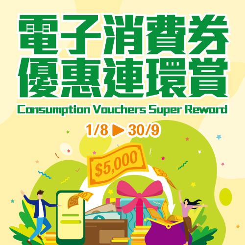 MegaBox Consumption Vouchers Super Reward