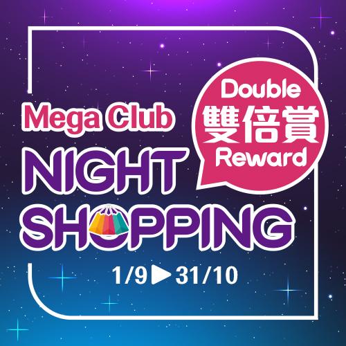 Night Shopping Double Reward
